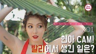 [HyunA X19] Một cô gái pin-up ở Bali_X1