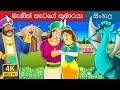 Download  රබිනි කුමාරයා | Sinhala Cartoon | Sinhala Fairy Tales MP3,3GP,MP4
