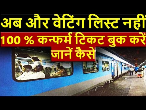 [Hindi] How to get confirm ticket for Indian Railways | No More Waiting List