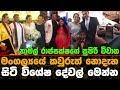 Download  නාමල් රාජපක්ෂගේ සුපිරි විවාහ මංගල්යයේ කවුරුත් නොදැන සිටි විශේෂ දේවල් මෙන්න Namal Rajapaksa MP3,3GP,MP4