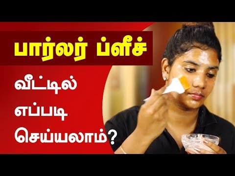 How to bleach face at home? - Tamil Beauty Tv