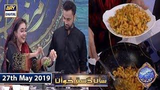 Shan e Iftar - Shan e Dastarkhuwan - (Recipe: Achari Pasta) - 27th May 2019