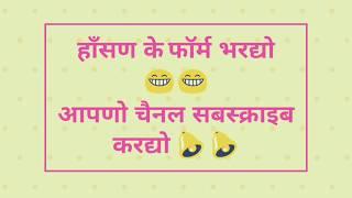 पत्नी से पंगा नहीं । Marwadi  Mangi RajpuT अलबेली पत्नी