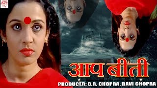 AapBeeti Hindi Hd Horror Serial , BR Chopra Superhit Hindi TV Serial , Epi 32 ,