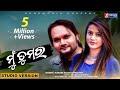 Mu Tumara   Odia New Romantic Song   Humane Sagar - Pragyan - Armaan Music   HD video
