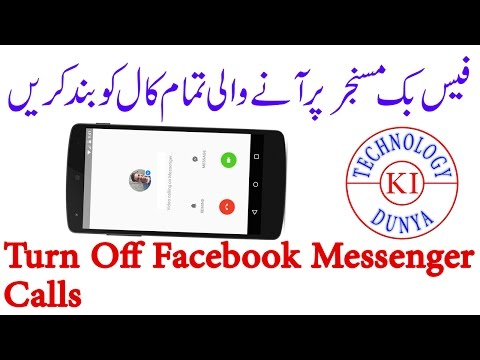 How To Stop Voice Video Calls On Facebook Messenger(Urdu/Hindi)