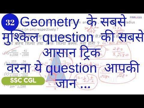 SSC CGL 2017 I SSC Math I Best tricks for geometry I Develop tricks for exam preparation