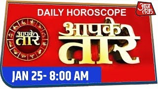 Aapke Taare | Daily Horoscope | 25 Jan, 2020