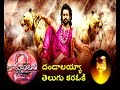 dandalayya karaoke with lyrics telugu