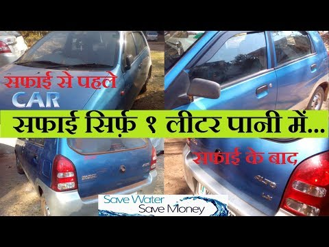 How to Clean Car With 1L Water in 15 Min