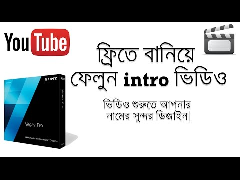 How to make video Intro/Outro | Free templates | Sony Vegas Pro | Bangla Tutorial