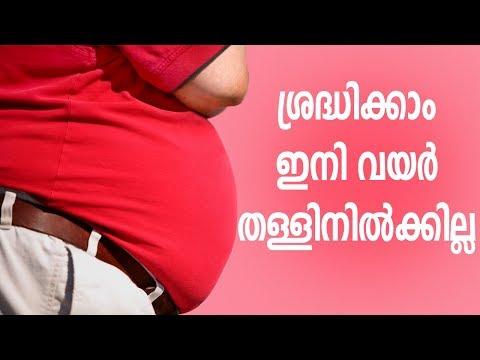 ചാടിയ വയർ ഒരാഴച്ചകൊണ്ട് കുറക്കാം !!!! | Best Belly Fat Remedy