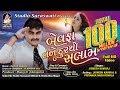 JIGNESH KAVIRAJ   BEWAFA TANE DUR THI SALAAM   New BEWAFA Gujarati Song 2017   FULL HD VIDEO