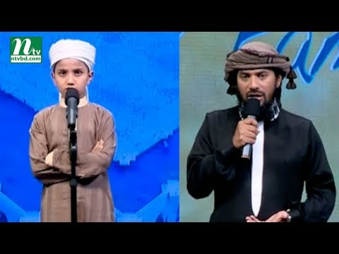 PHP Quran er Alo 2018 | পিএইচপি কোরআনের আলো ২০১৮ | EP 26 | NTV Islamic Competition Programme