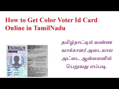 How to Get Color Voter Id Card Online in TamilNadu | Mathssolution