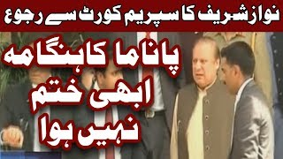 Panama Case Ka Khilaf Nawaz Sharif Ka Supreme Court Sa Rabta - Headlines - 12:00 AM - 16 Aug 2017