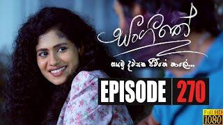 Sangeethe | Episode 270 21st February 2020