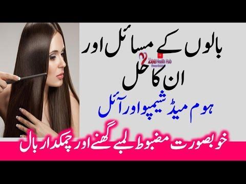 How to Get Beautiful Long Hair | Natural Way to Get Gorgeous Hair | بالو ں کے تمام مسائل کا حل