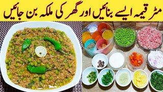 Matar keema Recipe By Ijaz Ansari. Vegetable Mince Best Recipe Ever.