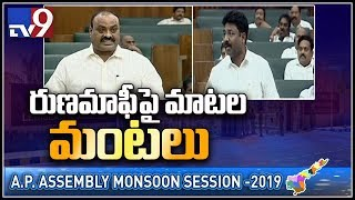 TDP vs YCP leaders over farmer loan waiver in AP Assembly - TV9
