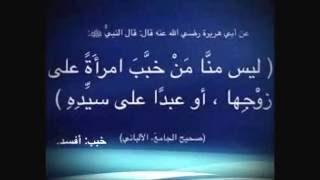 #x202b;ليس منا من خبب امراة على زوجها الشيخ زيد البحري#x202c;lrm;