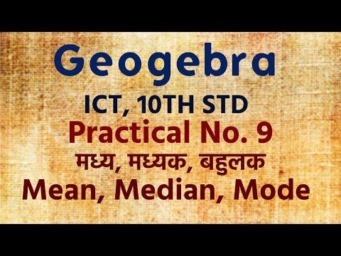ICT 10th std GeoGebra Practical No.9 Mean, Median, Mode (मध्य, मध्यक, बहुलक यांच्या किमती काढणे)