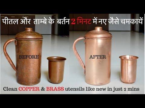 2 मिनट में ताम्बे और पीतल के बर्तनो को चमकाने का आसान तरीका | How to clean brass and copper in 2 min