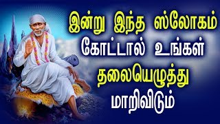Learn About Guru , Best Sai Baba Tamil Devotional Songs , Best Tamil Devotional Songs