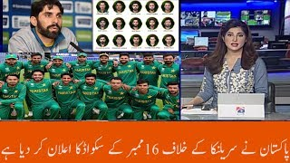 PCB announce the  16 members squad of Pakistan cricket team against srilanka
