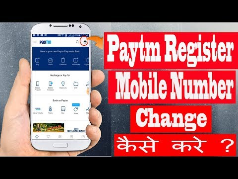 Paytm Register Mobile Number Change