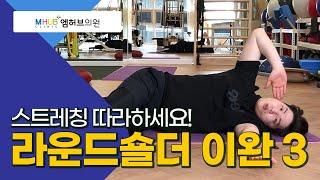 대전도수치료-어깨 이완 스트레칭!!(with 대전엠허브의원.라파본TV)