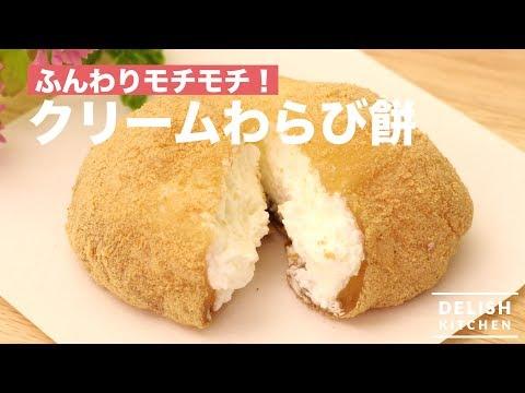 ふんわりもちもち!クリームわらび餅 | How To Make Cream Warabimochi