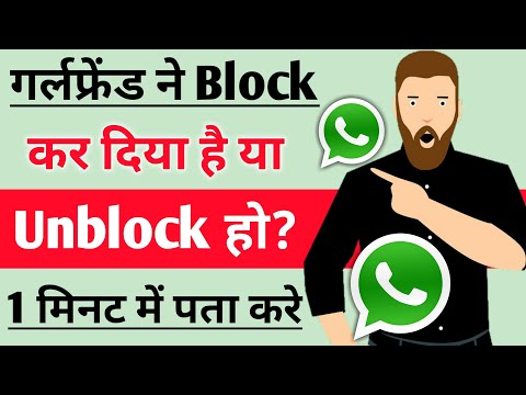 How To Check If Someone Block You On WhatsApp in Hindi | WhatsApp Tricks | By Hindi Android Tips