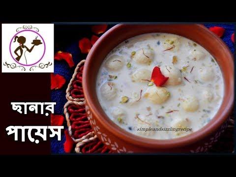 ছানার পায়েস - Chanar Payesh Recipe | Bengali Style Cottage Cheese Pudding | Paneer Kheer Recipe
