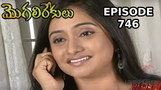 Episode 746 of MogaliRekulu Telugu Daily Serial | Srikanth Entertainments | Loud Speaker