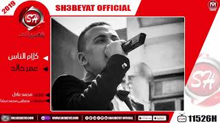 #x202b;عمر خالد اغنية كلام الناس 2019 - Omar Khaled - Kalam Elnas#x202c;lrm;