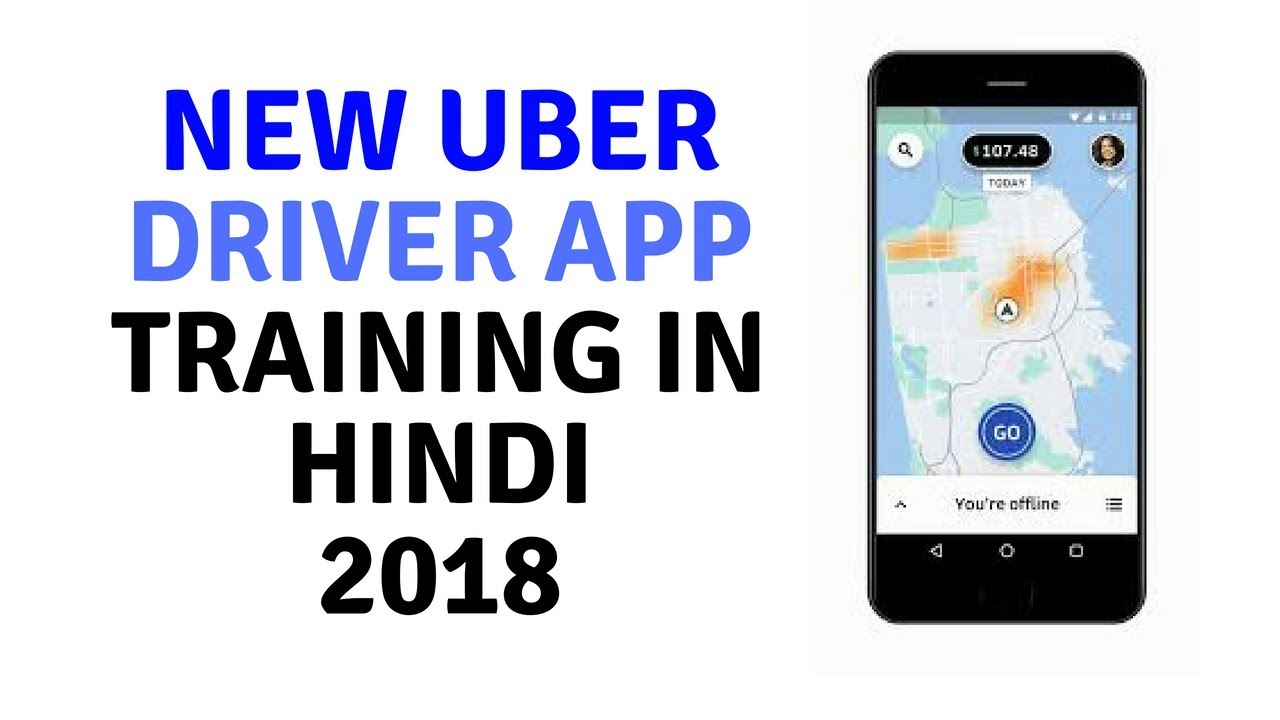 New Uber Driver app training in hindi 2018 || Complete tutorial
