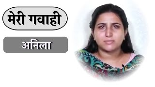 My Testimony | From Islam to Christ | Anila (Hindi)