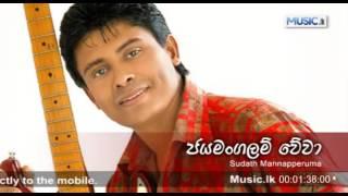 Sinhala Jukebox - Lyrics Page