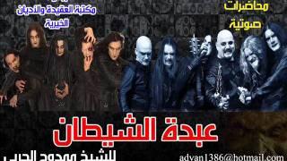 #x202b;عبدة الشيطان - ممدوح الحربي- صوتي-محاضرة كاملة.wmv#x202c;lrm;
