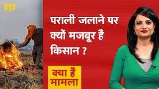 Delhi-NCR की खराब हवा के लिए किसान को दोष देने से पहले ये जान लीजिए