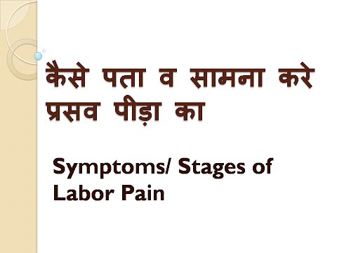 Labor Pain - symptoms and stages