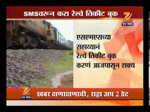Railway Ticket Booking By Simple Mobile Sms 0107