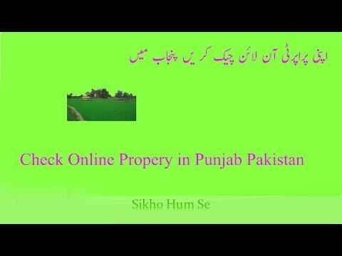 Check Property Online in Punjab Pakistan in Urdu-Hindi | 2017