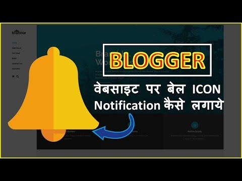 How to Enable Bell Icon Push Notification on Blogger Website? | Hindi