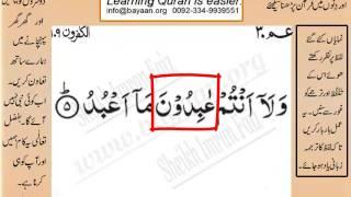 Quran in urdu Surah 109 Al Kafirun  005  Learn Quran translation in Urdu Easy Quran Learning 4