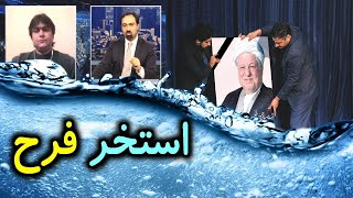 IRAN, مهدي آقازماني ـ روح الله زم « درگذشت هاشمي رفسنجاني »؛