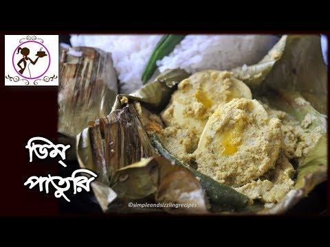 ডিমের পাতুরি - Dimer Paturi Recipe | Bengali Egg Paturi | Egg Steamed in Banana Leaf