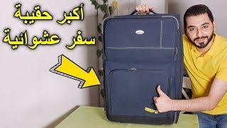 اشتريت أكبر حقيبة سفر عشوائية من المزاد العلني | شاهد ماذا وجدت بداخلها؟!