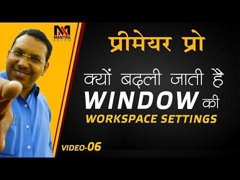 Premiere Pro Cc | Video Editing Training Course | Modify Workspace